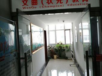 邢台文曲教育科技有限公司