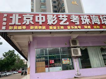 声扬传媒北京中影艺考珠海培训基地