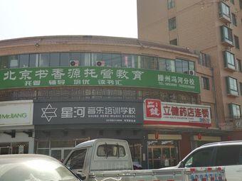 北京书香源托管教育(滕州冯河分校)