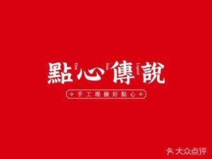 点心传说·港式茶点·粤菜