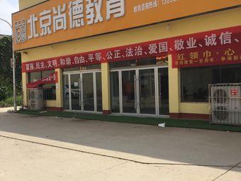 北京尚德教育