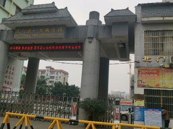 灵川县八里街学校