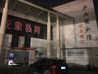 乒乓综合馆