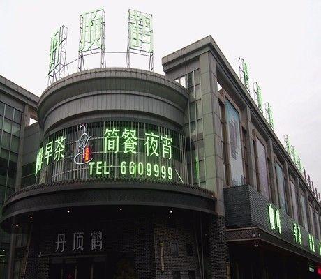美食团购 粤港菜 无为县 县政府 丹顶鹤茶餐厅   商家详情 门店服务