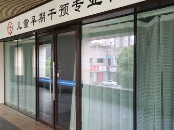 扬州市特殊儿童早期干预中心