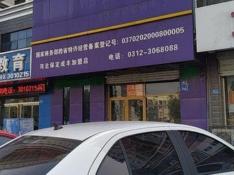 福元运通抵押贷款咨询中心(保定成丰加盟店)