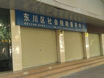 东川区社会救助服务中心
