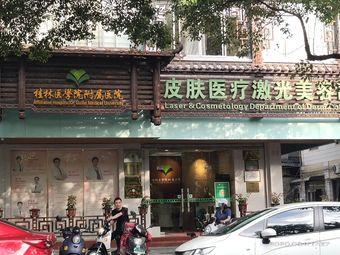 桂林医学院附属医院皮肤医疗激光美容