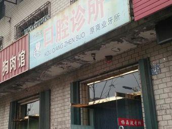 杨晶波口腔诊所