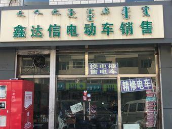 鑫达信电动车销售
