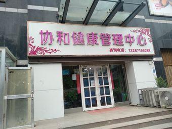协和健康管理中心