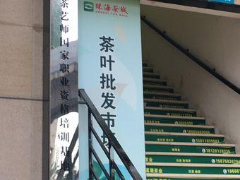 茶艺师国家职业资格培训基地