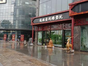 翰临艺术雕塑院