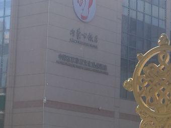 内蒙古饭店-健身中心