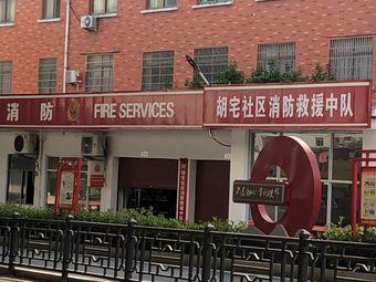 胡宅社区消防救援中队