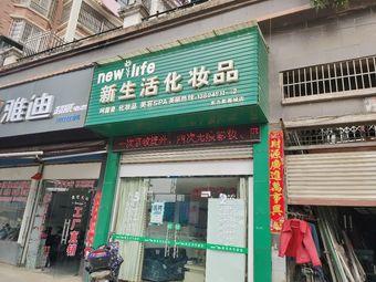 新生活化妆品(东方紫薇城店)