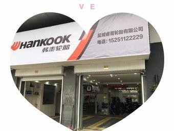 韩泰轮胎洗车美容店