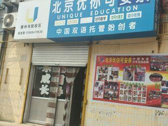 北京优你可安亲(滕州书院校区店)