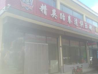 精英跆拳道俱乐部