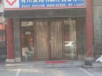 青州贺光明医疗美容诊所