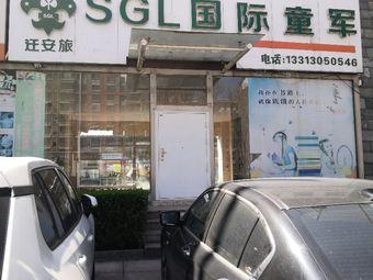 迁安旅SGL国际童军