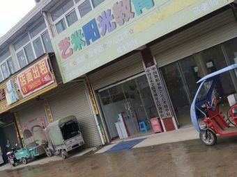 艺米阳光教育中心