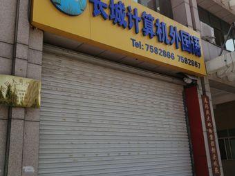 长城计算机外国语培训学校
