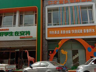 北京安特思库成长馆