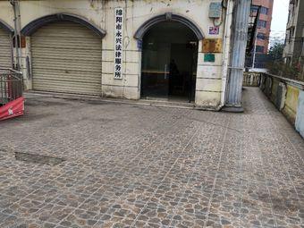 绵阳市永兴法律服务所