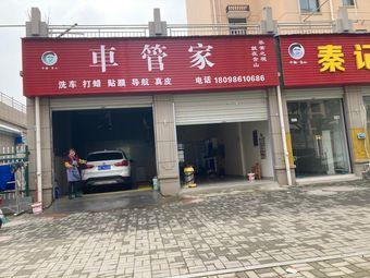 车管家洗车