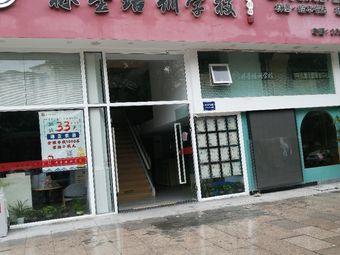 林墨培训学校