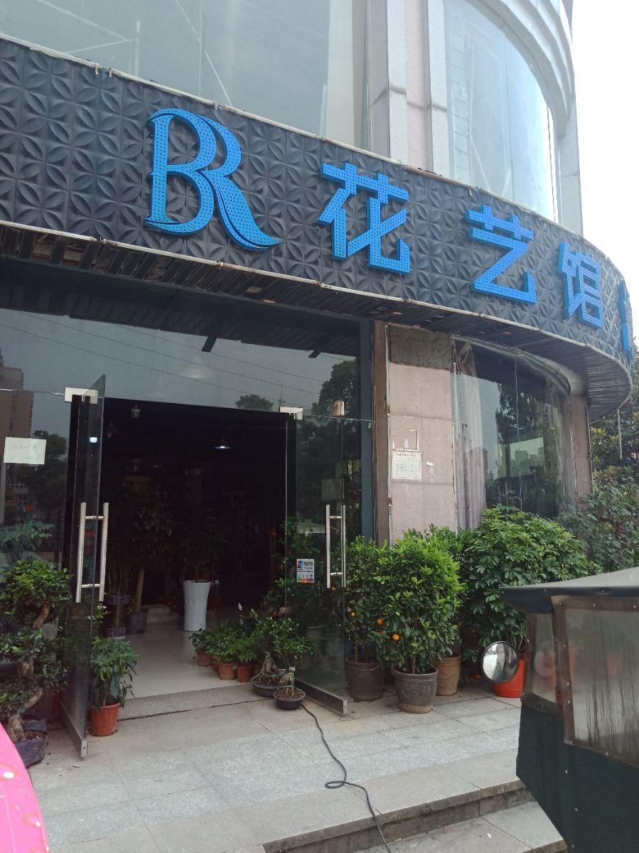 BR花艺培训中心
