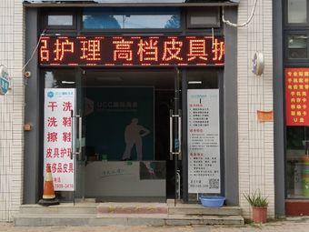 UCC国际洗衣(天誉花园店)