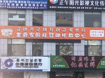 金睿家国际婴幼托教中心