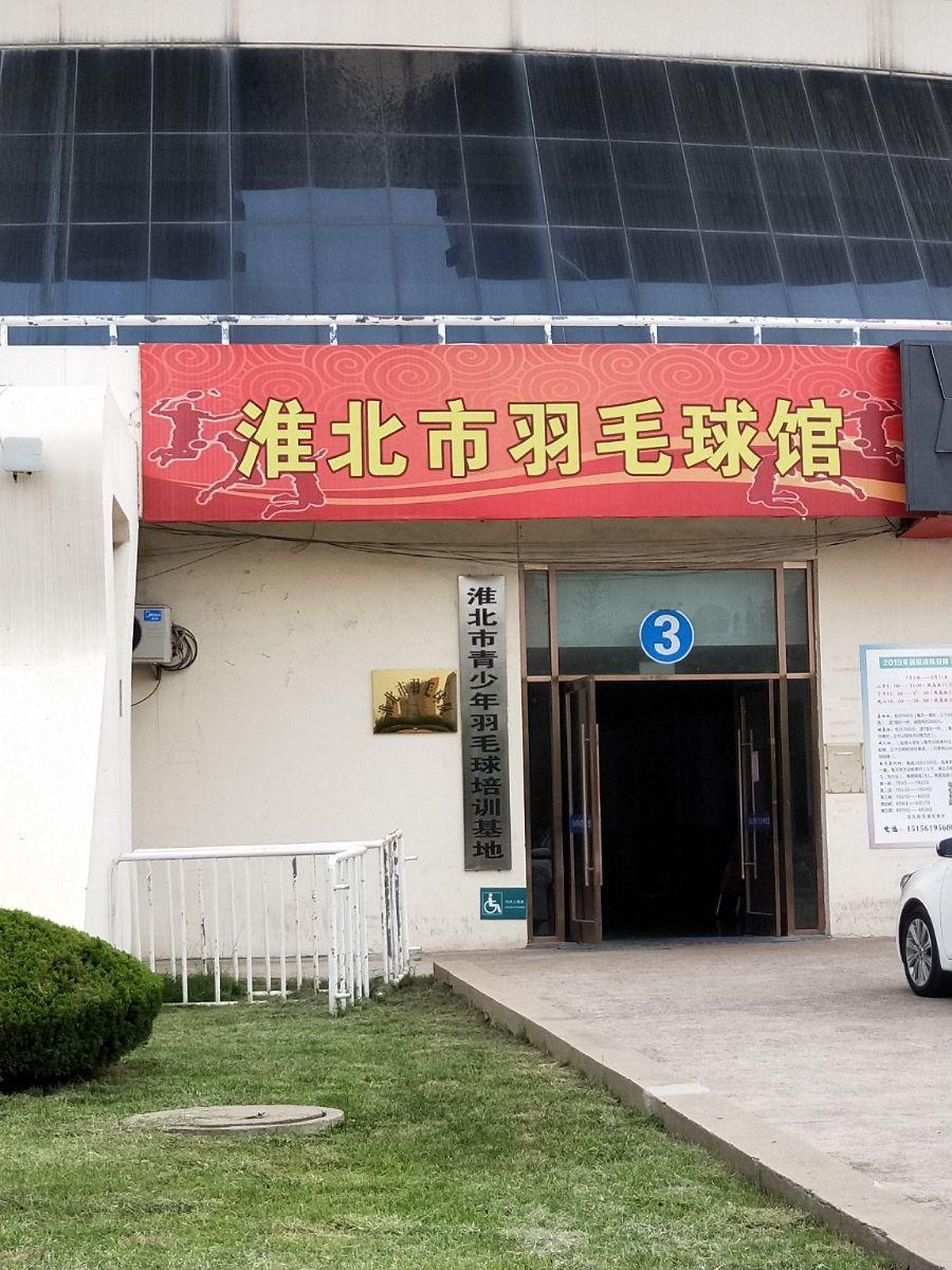 淮北市羽毛球馆