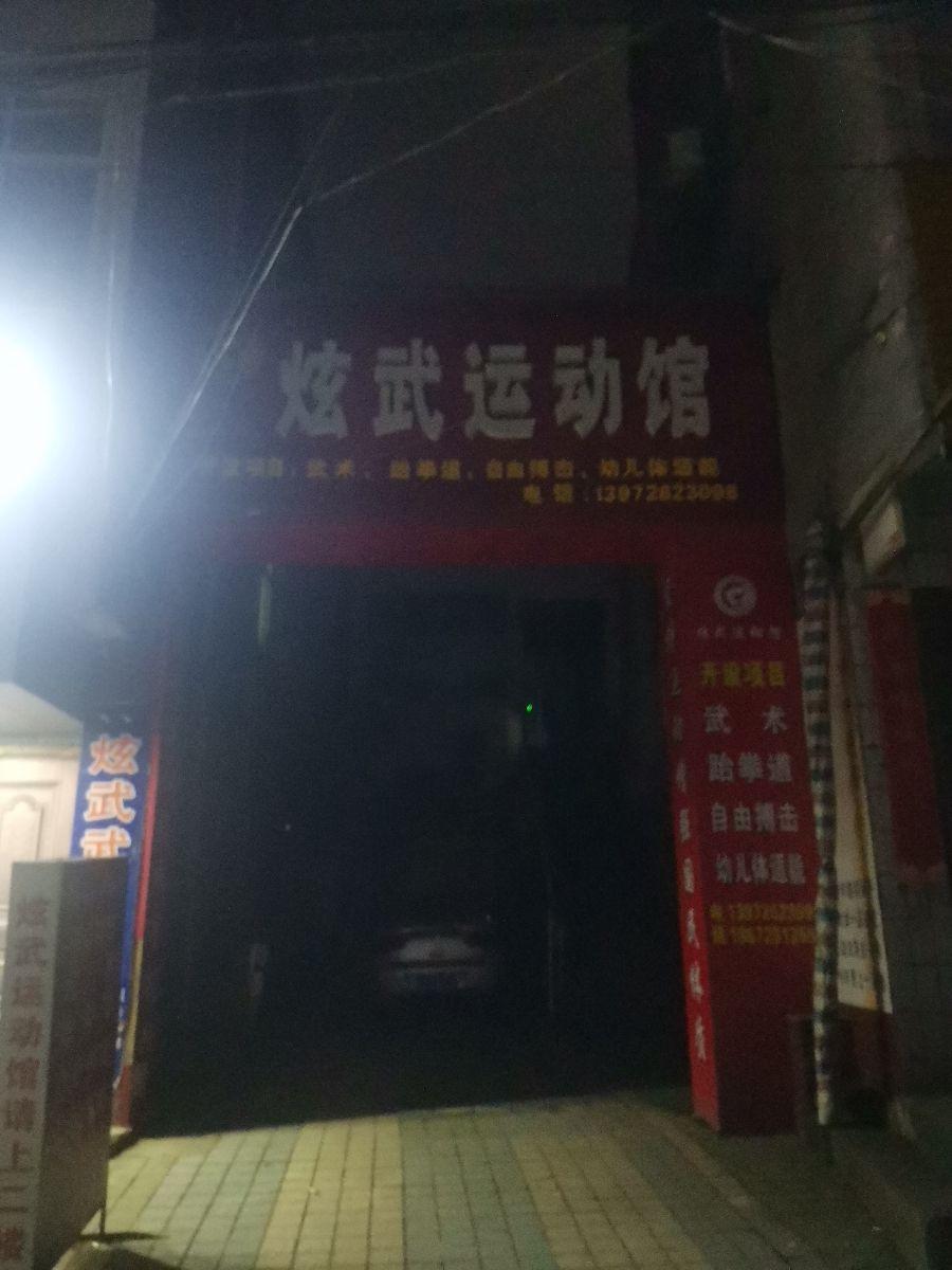 炫武跆拳道馆