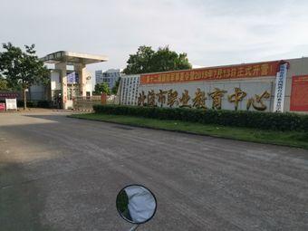 北流市职业教育中心-东门
