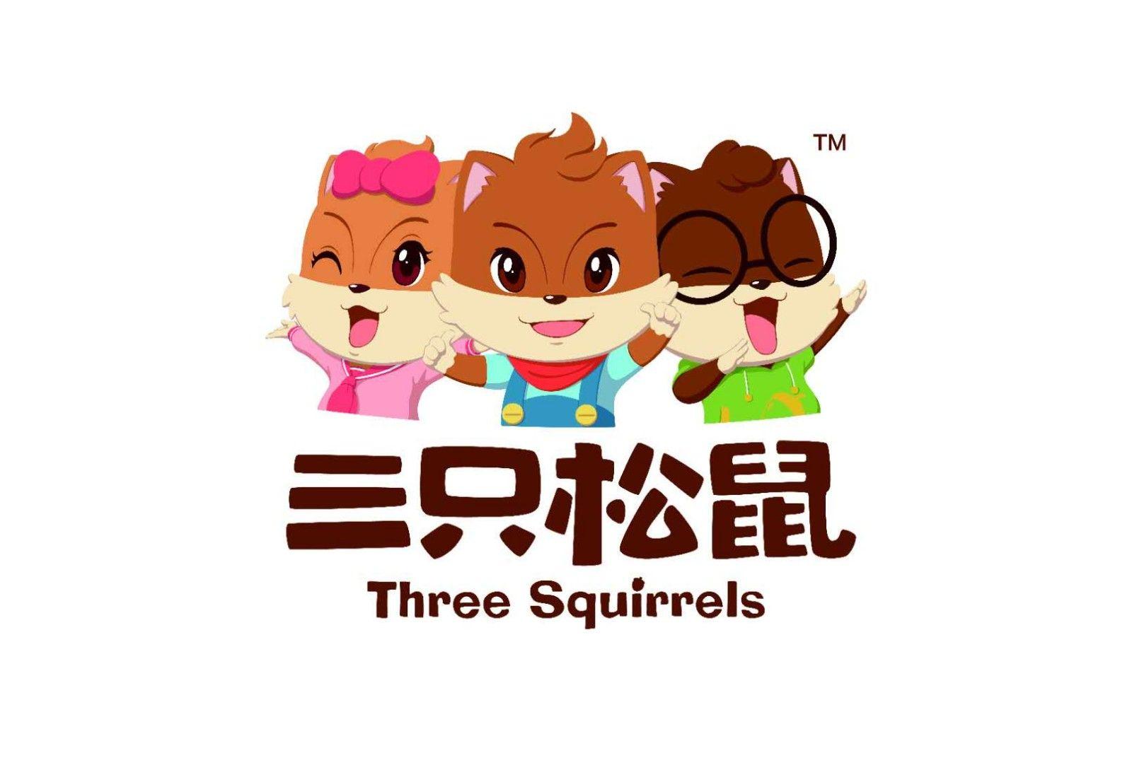 三只松鼠+