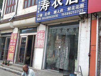 福寿祥寿衣店