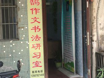 鸿鹄作文书法研习室