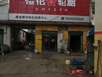 虞城樱花轮胎销售中心