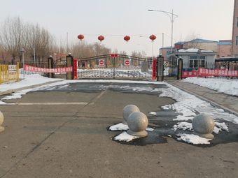 大庆市第五十六中学