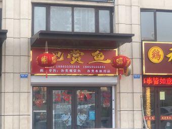 金龙鱼水族馆(中海国际店)