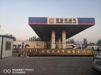 西部天然气加气站(CNG加气母站金川站)