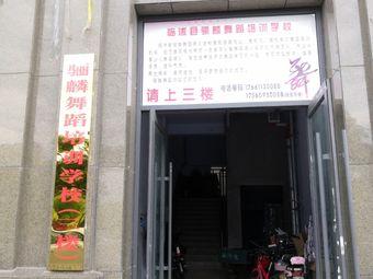 骊麟舞蹈培训学校