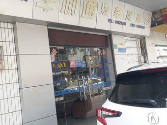 车利通汽车服务部