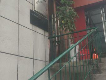 365跆拳道教育机构(少年宫馆)