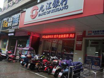 九江银行(十里老街社区支行)