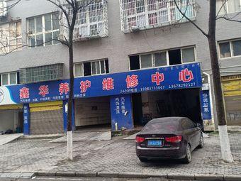 鑫华养护维修中心