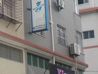 龙海星光舞蹈培训中心(海澄分部)